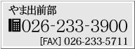 お電話でのお問い合わせは026-233-3900