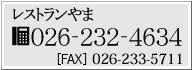 お電話でのお問い合わせは026-232-4634
